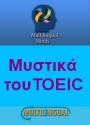 toeic test reading listening